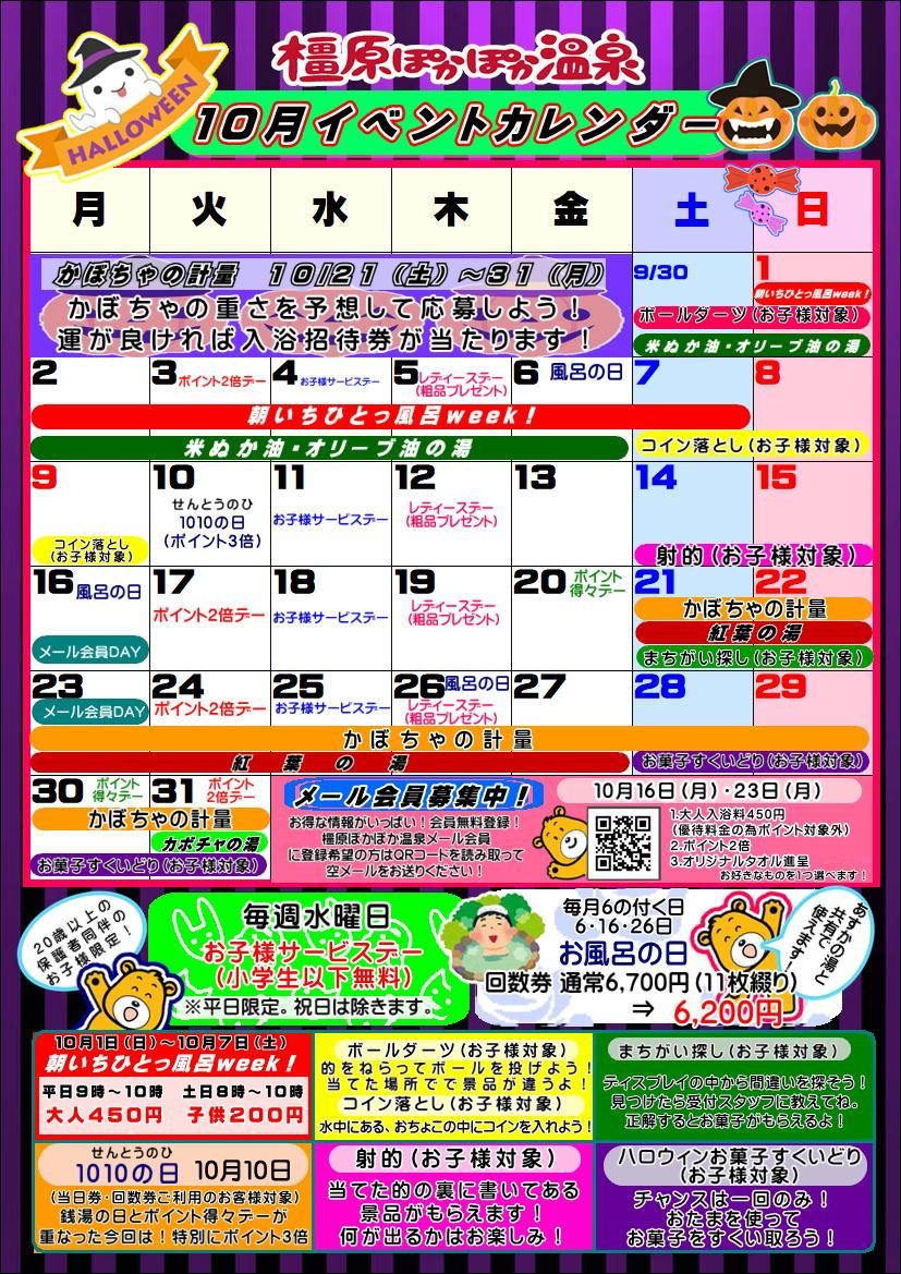 改H29.10イベントカレンダー2
