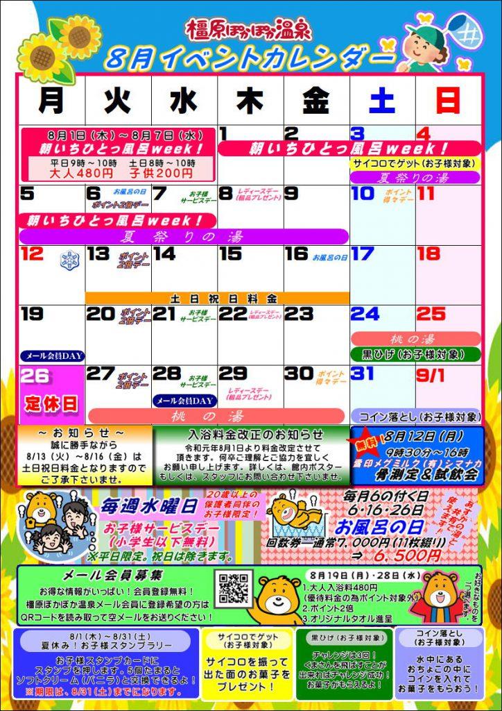 イベントカレンダーR.1.8