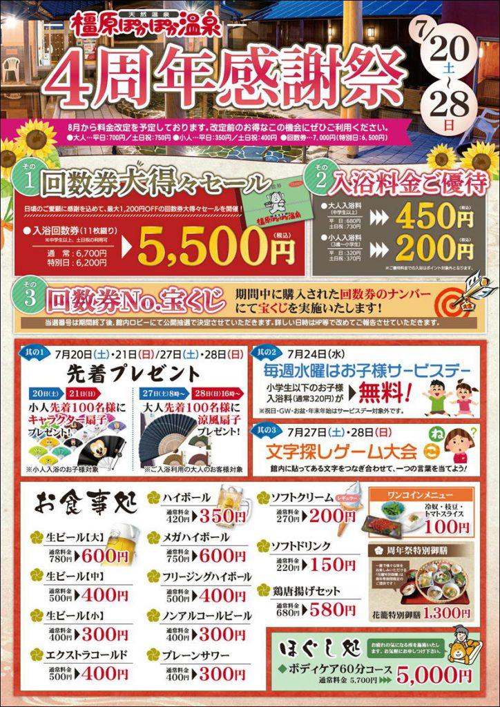 4周年記念感謝祭(橿原)