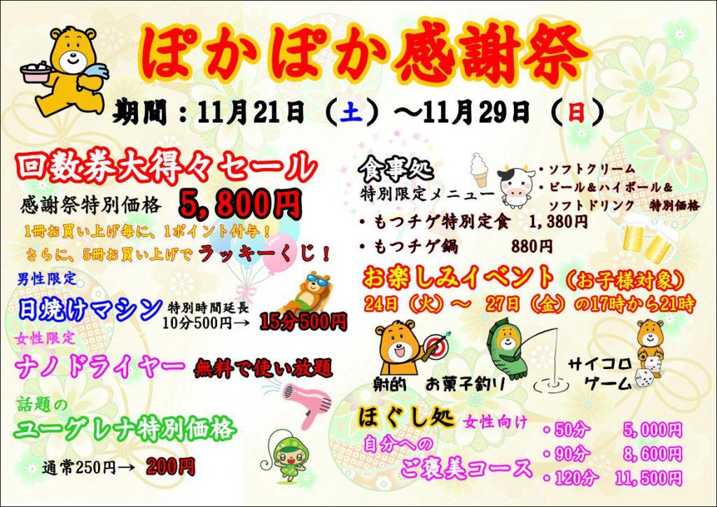 ぽかぽか感謝祭R.2.11